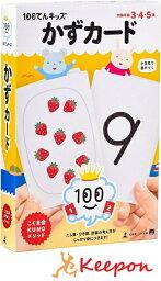 100てんキッズ かずカード 3歳・4歳・5歳幻冬舎 こぐま会 幼児 学習 数