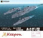 護衛艦あさぎり型(メール便可能)ファセット/ペーパークラフト