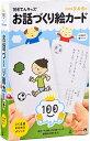 100てんキッズ お話づくり絵カード 3歳・4歳・5歳 知育玩具