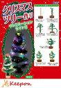 クリスマスツリー作り(イルミネーションライト付)クリスマスグ...