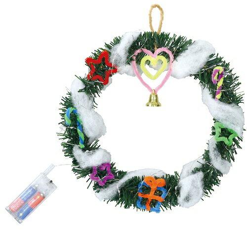 クリスマスリース作り(イルミネーションライト付)クリスマスグッズイベントミニリース手作りキット工作キット景品子供会安い飾り材料ワークショップアーテック