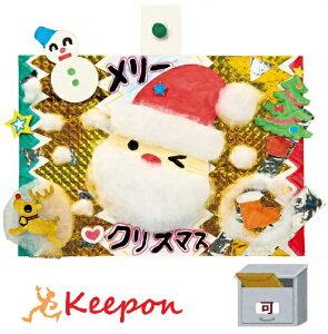 クリスマス飾り(12個までメー...