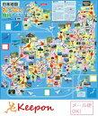 すごろく 日本地図おつかい旅行(4個までール便可能) アーテ...