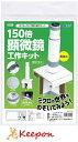 【クーポン配布中】JIS試験用ふるい 普及型 【180μm】 200mmφ