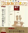昼下がりの猫たち加賀谷木材 初級木工工作キット自由研究 からくりメカニカル