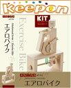 エアロバイク加賀谷木材 初級木工工作キット自由研究 からくりメカニカル