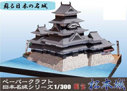 国宝 松本城 ペーパークラフト 1/300(メール便可能)日本名城シリーズNo19石川数正/近世城郭