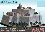 丸亀城 ペーパークラフト 1/300(メール便可能)日本名城シリーズNo28生駒親正/京極高和/亀山城
