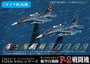 ファセット 航空自衛隊F-2戦闘機1/144スケールディスプレイタイプ(メール便可能)PAPERWINGシリーズF-2A/戦闘機/ペーパークラフト/ジオラマ/紙模型