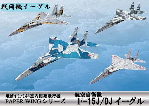 プラモデル・模型, 飛行機・ヘリコプター  F-15 4 1144PAPER WING