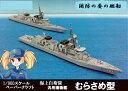 ファセット 海上自衛隊 汎用護衛艦むらさめ型 1/900スケール(メール便可能)ペーパークラフトはるさめ/ゆうだち/きりさめ/いなづま/さみだれ/いかづち/あけぼの/ありあけ