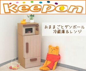 6687506d37a300 おままごとダンボール 冷蔵庫&レンジeだんぼーる/エコ/収納/おもちゃ/ままごと/収納ボックス/キッチン/段ボール ダンボールでできた子供のままごと冷蔵庫とレンジの  ...