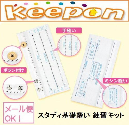 スタディ基礎縫い 練習キット (メール便可能)家庭科/手芸/裁縫/手縫い