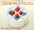 木のおもちゃ ミニケーキ(クリーム)だいわ 木製おもちゃ プレゼント/ままごと 食材/誕生日/出産祝い/クリスマス/ラッピング