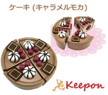 木のおもちゃ ケーキ (キャラメルモカ)だいわ 木製おもちゃ プレゼント/ままごと 食材/誕生日/出産祝い/クリスマス/ラッピング