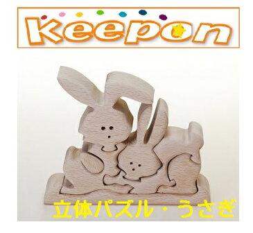 木のおもちゃ 立体パズル・うさぎだいわ 木製おもちゃ プレゼント/パズル/絵合わせ/誕生日/出産祝い/クリスマス/ラッピング