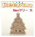 木のおもちゃ 立体パズル・Xmasツリー 大だいわ 木製おもちゃ プレゼント/パズル/絵合わせ/誕生日/出産祝い/クリスマス/ラッピング