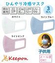 3枚入り ひんやり冷感マスク(子供用)(20個までメール便可能) 3色から選択アーテック 夏用 マスク ひんやり 子ども 洗える 水色 白 ピンク 立体マスク 耳が痛くならない UVカット 紫外線