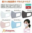 1枚入り ひんやり冷感マスク(40個までメール便可能) 5色から選択アーテック 夏用 マスク ひんやり 洗える グレー 白 ピンク 大人用 黒 立体マスク 耳が痛くならない UVカット UPF50+ 水色