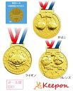 ゴールド3Dメダル ライオン ひよこ フレンズ(メール便対応...
