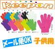 子供用 カラーのびのび手袋(8個までメール便可能)〜12色からお選びください キッズ/アーテック/ダンスグッズ/カラー手袋/カラー軍手/こども/綿/コットン