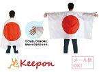着る国旗(メール便可能) アーテック/ダンス/運動会/演技/競技/体育祭/日本/旗/応援/スポーツ/オリンピック