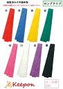 ロングはちまき 約4cm×3m(15個までメール便可) 8色から選択 アーテック 運動会 応援 ハチマキ 体育祭 選挙