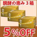 ナットウキナーゼ+ケフィア醗酵の恵み 3箱セット(3粒×40粒入×3箱)