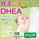 まとめ買い 山芋習慣 3袋セット(124粒入/約1ヶ月分×3袋セット)DHEA 妊活 赤ちゃん エイ...