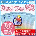 【送料無料】まとめ買い 手作りケフィアヨーグルトの種菌オリジナルケフィア 5袋セット(16包入×5袋...