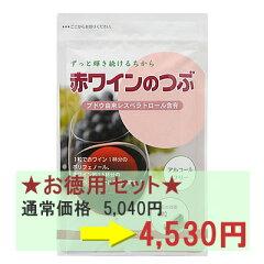 赤ワインポリフェノール、レスベラトロールたっぷり。1日1粒、約50円から始めるエイジングケア...