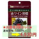 楽天総合ランキング1位獲得赤ワインポリフェノール、レスベラトロールたっぷり。1日2錠、約49円...
