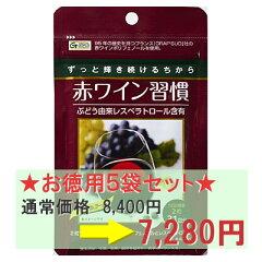 楽天総合ランキング1位獲得赤ワインポリフェノール、レスベラトロールたっぷり。1日2錠、約47円...