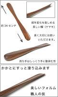 【欅】靴べらミニ★kitchen0904★