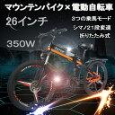 ML-16 26インチマ電動自転車 駆動補助機付自転車 マウ