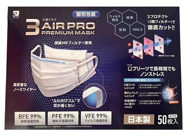 ★期間限定送料無料★3AIR PRO PREMIUM +plus(50枚入り)日本製 国産 使い捨てマスク 不織布 個別包装 エアーマスク マスク不織布 耳痛くない レビューを書いて次回使えるクーポン配布中