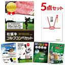 松阪牛ゴルフコンペセット【ゴルフ...
