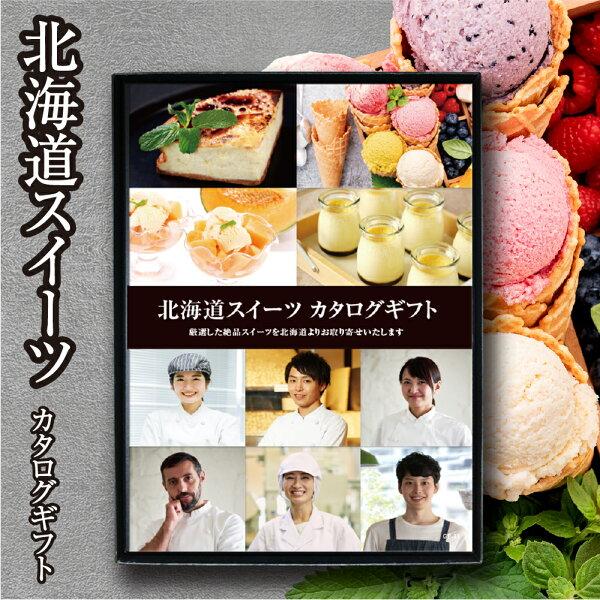 カタログギフト母の日選べる北海道スイーツギフトアイスケーキプリンチーズデザートソフトクリーム北海道食べ物ギフト食品お中元お歳暮父