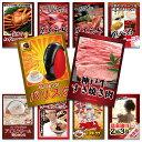 【あす楽】【送料無料】 目録景品セット《神戸牛すき焼き肉が目...