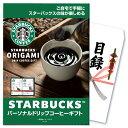 【あす楽】【送料無料】 目録景品[茶]:スターバックスギフト...