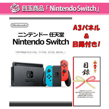 忘年会や二次会の景品にも!全てパネル&目録!Nintendo SwitchやJTB旅行券2万円分など 豪華10点セット 【C】