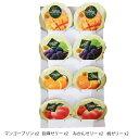 金沢兼六製菓 国産ゼリーギフト 8個入 TKK-10R T4932123115476【訳あり】