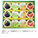 金沢兼六製菓 国産ゼリーギフト 12個入 TKK-20 T4932123001151【訳あり】