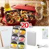 30000円ポッキリ!コンパクトホットプレート景品パネル&現品20点セットD(15427)