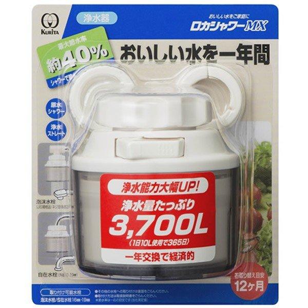 クリタックロカシャワーMX4971605030579浄水浄水器蛇口蛇口直結型ろ過おいしい水節水