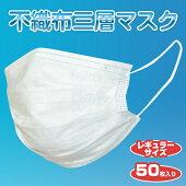 【4月10日より順次発送】不織布三層マスク50枚入りかぜ花粉ホコリウイルス対策