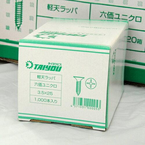 (大好評)【送料無料】プロならわかる使いやすさ JIS材対応ビス 軽天ビス ユニクロ ラッパ 3.5X25 15000本