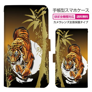 OPPO AX7 cover Notebook type Japanese pattern Japanese style oppoax7 notebook type case Tora Hanging Axis OPPO Case AX7 Tiger Beast God Golden Mock Oppo Cover A-X7 [Free Shipping]