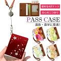 【予算5千円以内】高校生女子向けの定期入れ・パスケース!プレゼントにおすすめなのは?