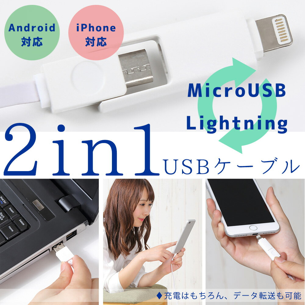 iPhoneのLightningケーブル、AndroidのMicroUSBケーブル、両対応の2in1。充電はもちろん、データ転送も可能です。